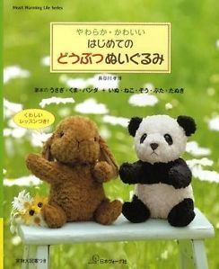JPN Book Stuffed Toy Rabbit Bear Panda Dog Cat Elephant Pig Raccoon Dog Pattern