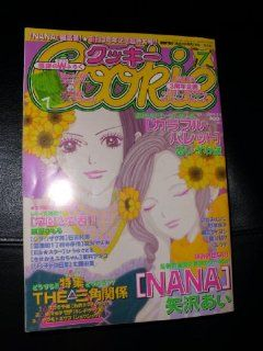 Cookie Magazine   July 2003   Japanese